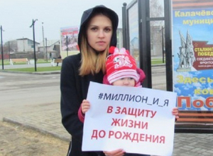 В Волгограде набирает обороты флешмоб «Миллион и я в защиту детей до рождения»