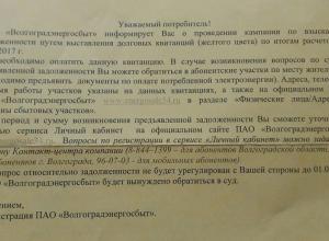 «Энергосбыт» выставил жителям Волгограда просроченные счета