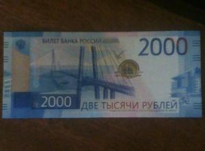 Волгоградские пенсионеры начали получать выплаты новыми купюрами банка России