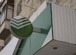 Сбербанк официально признал факт телефонного «обзвона» волгоградцев