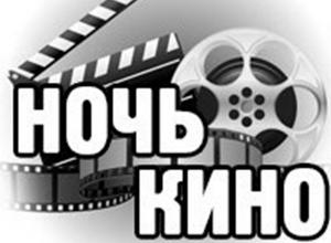 Жители Волгограда могут выбрать фильм для просмотра в «Ночь кино»