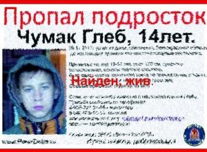 14-летний Глеб, которого ловили по Волгограду и Волжскому, нашелся