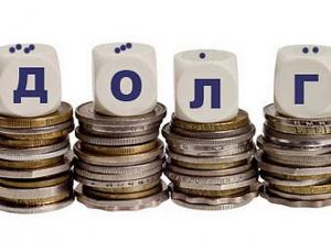 Приставам предстоит «выбить» у волгоградцев 13 млрд для банков