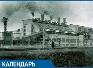 Календарь: 8 ноября 1930 год – начала свою работу СталГРЭС
