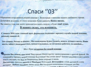 """""""Спаси 03"""": В Волгограде медики просят общественность помочь сохранить зарплату"""