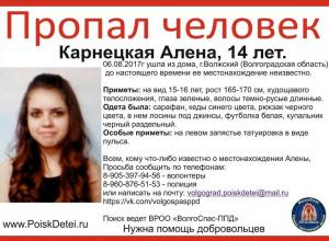 14-летнюю волжанку с тату в виде пульса ищут в Волгоградской области