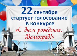 22 сентября стартует голосование в конкурсе «С днем рождения, Волгоград!»