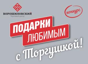 Стартует конкурс «Подарки любимым с «Торгушкой»!