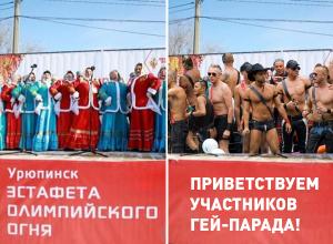 О претендующем на статус столицы гей-туризма Урюпинске расскажут Меню и Мединскому