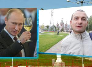 В день рождения Владимира Путина волгоградцы признались, что молятся за него