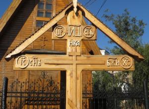 Люди в черном сломали крест часовни в центре Волгограда