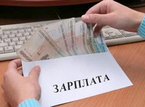 В Волгограде зафиксировали резкий скачок зарплат