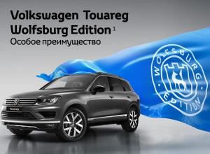 Volkswagen Touareg Wolfsburg Edition по выгодной цене доступен в сентябре в Волга-Раст