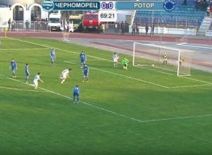 «Ротор-Волгоград» уступил «Черноморцу» со счетом 0:1