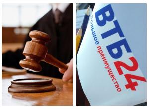 ВТБ24 наказали за навязывание страховки волгоградцу