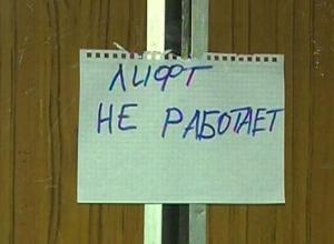 Жителей Волгограда оставили без лифтов
