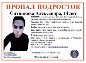 Поиски 14-летней беглянки из Волжского продолжаются уже 10 дней