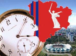 Законопроект о переводе волгоградского времени направлен в Госдуму