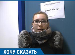 Девушка раскрыла засекреченную схему «работы» риелторов в Волгограде