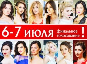 6 июля стартует голосование в конкурсе «Мисс Блокнот Волгоград-2017»