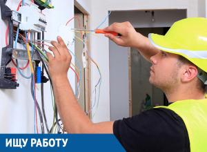 Ищу работу электрика в Волгограде
