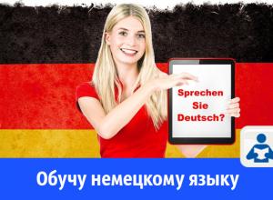 Обучу немецкому языку по скайпу из Германии
