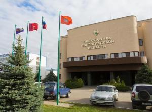 В прокуратуру Волгоградской области пожаловались на семейственность в муниципальном институте