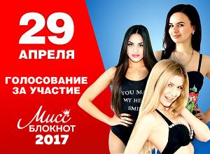 29 апреля стартует голосование в конкурсе «Мисс Блокнот Волгоград-2017»