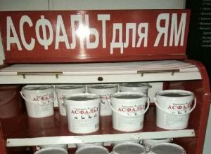 От чиновников авто волгоградцев может спасти новинка «асфальт для ям»