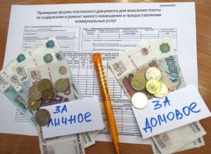 В Волгограде изменился порядок начисления за общедомовые нужды в платежках
