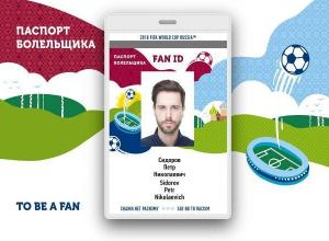 Паспорта болельщиков для волгоградцев доставят на дом бесплатно