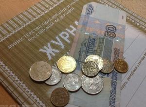 Длительные задержки зарплат учителям начнутся в школах Волгограда с декабря