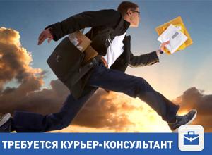 Требуется курьер-консультант в Волгограде