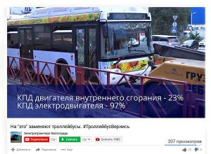 Вернуть троллейбусы и избавиться от опасных автобусов требуют волгоградцы с помощью видео