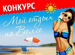 «Блокнот Волгограда» объявляет о старте конкурса «Мой отдых на Волге»