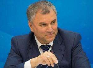 Председатель Госдумы Вячеслав Володин приедет в Волгоград в начале сентября