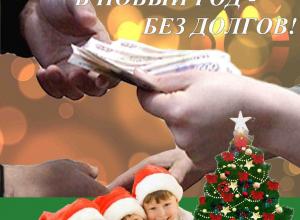 «В Новый год без долгов» предлагают отправиться волгоградцам