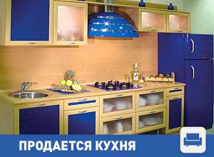 Продам красивую синюю кухню!