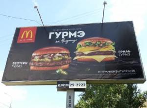 McDonalds в Волгограде оштрафовали на 100 тысяч рублей за размер