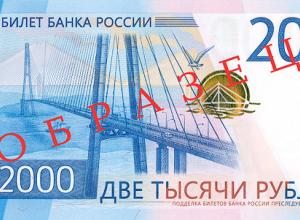 Волгоградский Сбербанк не знает сроков появления в городе купюр номиналом 2000 и 200 рублей