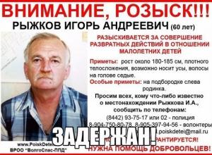 В Волгограде бдительный мужчина задержал педофила-рецидивиста