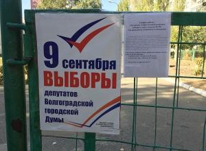 На выборы депутатов Волгоградской гордумы почти никто не пришел