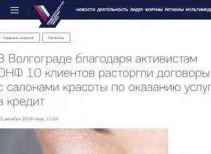 «Блокнот Волгограда» заставил «Бьюти Тайм» вернуть деньги 10 обманутым клиентам