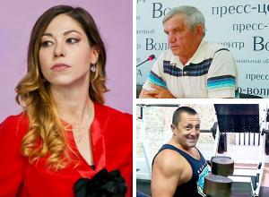 Историк, фермер и полковник: волгоградцы бойкотировали День всех влюбленных