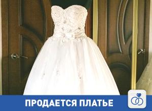 Срочно продается шикарное свадебное платье