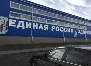 Волгоградская «Единая Россия» разместила свою рекламу на фоне безголового бодибилдера