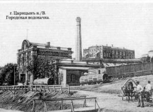 Календарь: 21 октября – 127 лет Волгоградскому водопроводу