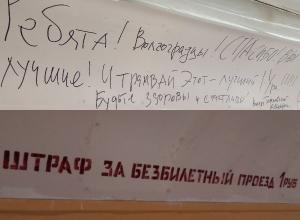 Режиссер Тодоровский изрисовал волгоградский трамвай