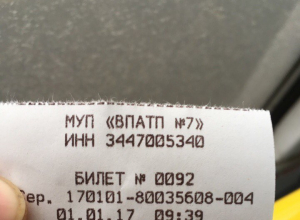 В Волгограде с 1 января подорожал проезд в общественном транспорте