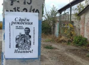 Под Волгоградом улицы украсили плакатами с поздравлением губернатору